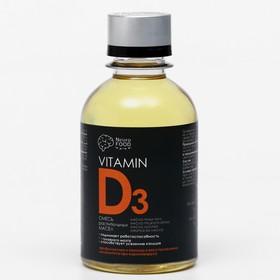 Масло растительное Neurofood, с витамином D3 и маслом гриба чаги, с новогодним стикером, 200 мл