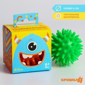 Развивающий массажный мячик с шипами, «Веселый Ёжик», твёрдый,d= 6 см, цвет МИКС Ош