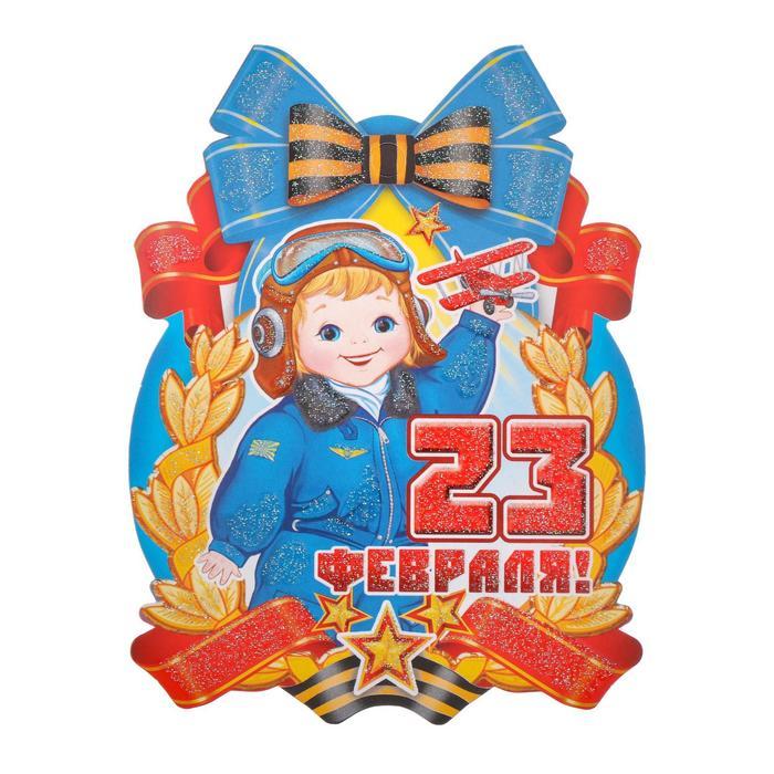 Медаль 23 Февраля глиттер, мальчик в форме пилота