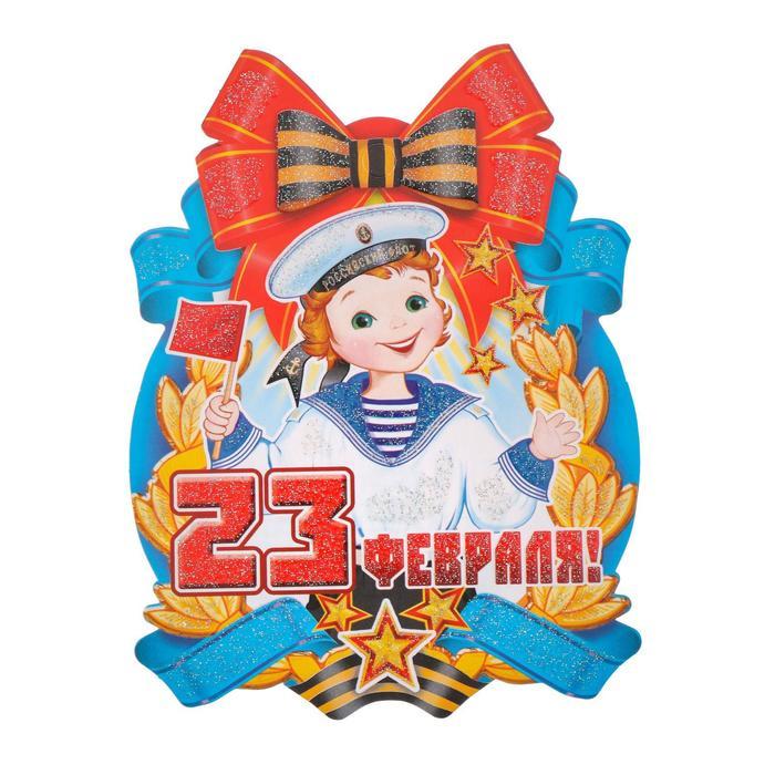 Медаль 23 Февраля глиттер, мальчик в форме матроса