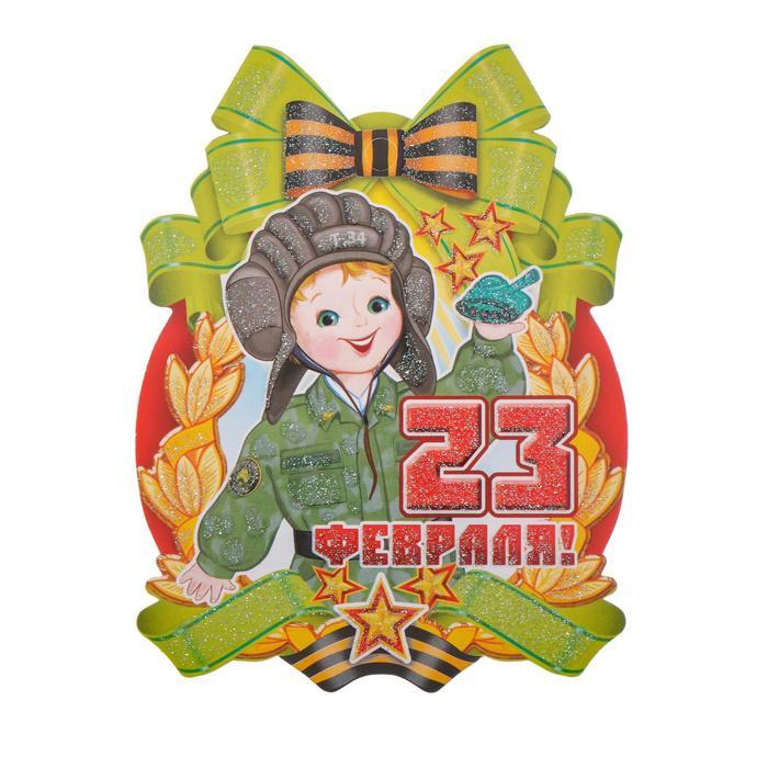 Медаль 23 Февраля глиттер, мальчик в форме танкиста
