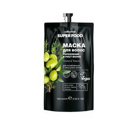 Маска для волос Cafe Mimi Super Food «Укрепление и рост волос», олива & тимьян, 100 мл