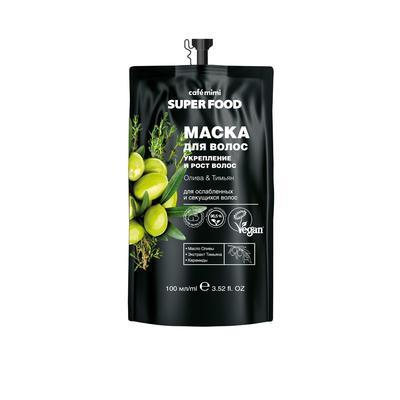 Маска для волос Cafe Mimi Super Food «Укрепление и рост волос», олива & тимьян, 100 мл - Фото 1