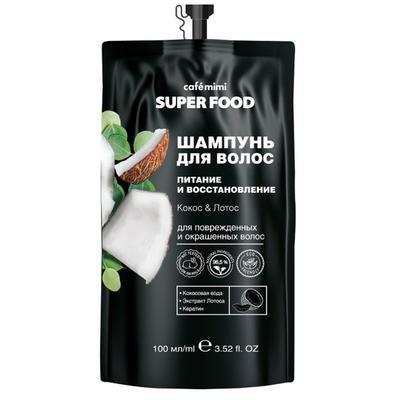Шампунь для волос Cafe Mimi Super Food «Питание и восстановление», кокос & лотос, 100 мл - Фото 1