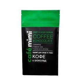 """Cкраб для лица и тела Cafe Mimi """"Кофе & шоколад», 150 г"""