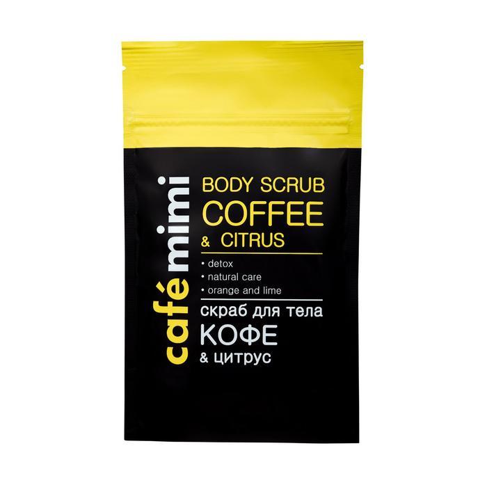 Cкраб для тела Cafe Mimi «Кофе & цитрус», 150 г
