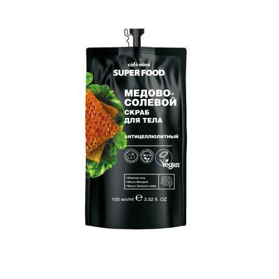 Медово-солевой скраб для тела Cafe Mimi Super Food «Антицеллюлитный», 100 мл - Фото 1