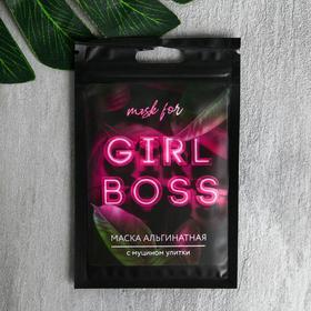 Маска альгинатная в пакете Girl Boss с муцином улитки, 20г