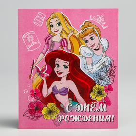 Открытка 'С днем рождения!', Принцессы Ош