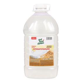 """Жидкое мыло """"Для всей семьи"""" Защищающее Овсяное молочко, 5 л"""