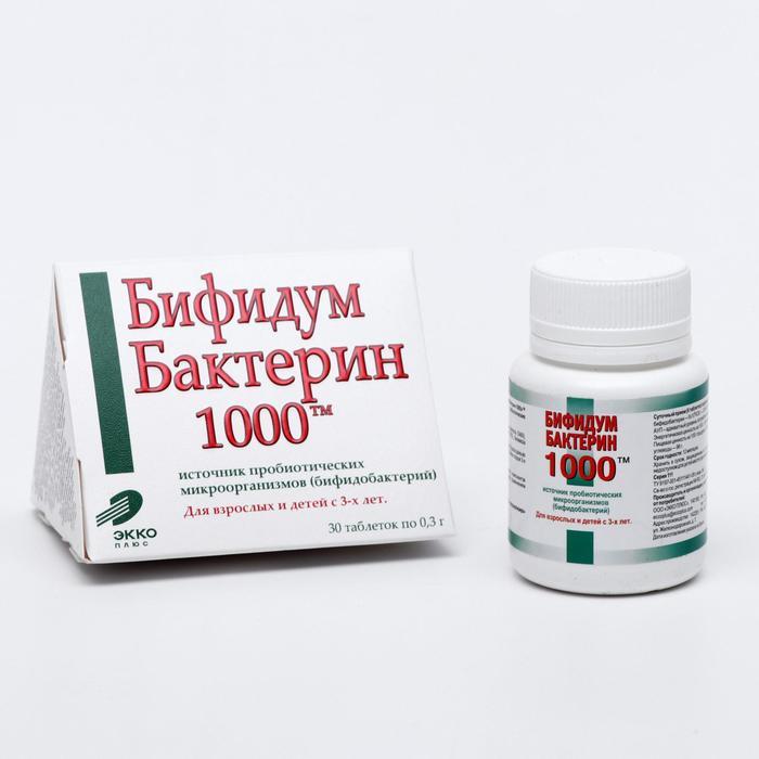 «Бифидумбактерин - 1000» при дисбактериозе, 30 таблеток