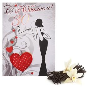 Аромасаше-открытка 'С юбилеем! 30', аромат ванили Ош