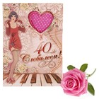 "Аромасаше-открытка ""40. С юбилеем!"", аромат розы"