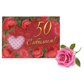 Аромасаше-открытка '50. С юбилеем!', аромат розы Ош
