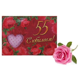 Аромасаше-открытка '55. С юбилеем!', аромат розы Ош