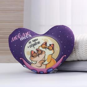 Подушка антистресс «Люблю тебя до луны и обратно» сердце
