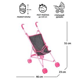 Кукольная коляска-трость, пластиковый каркас Ош