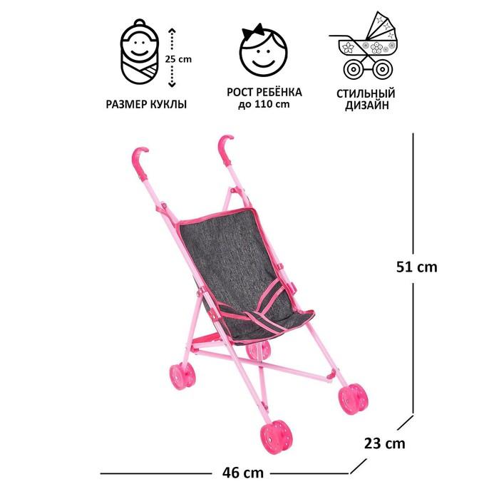Кукольная коляска-трость, пластиковый каркас