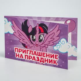 Приглашение на праздник, Little Pony