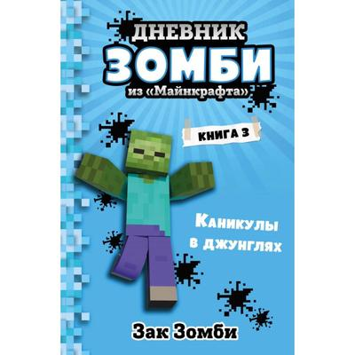 Дневник Зомби из «Майнкрафта». Книга 3. Каникулы в джунглях. Зомби З.