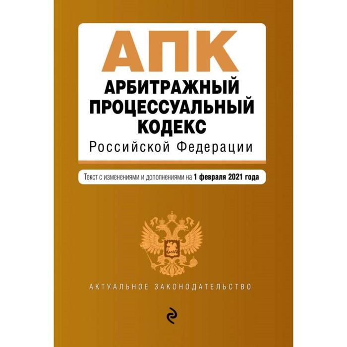 Арбитражный процессуальный кодекс Российской Федерации. Текст с изменениями и дополнениями на 1 февраля 2021 г.
