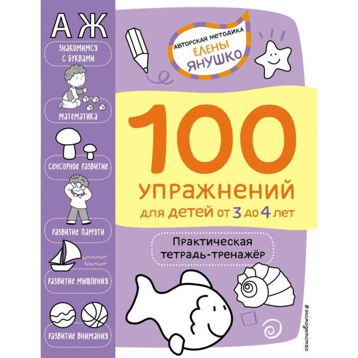 3+ 100 упражнений для детей от 3 до 4 лет. Практическая тетрадь-тренажёр. Янушко Е. А.