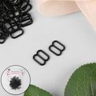 Регулятор бретелей, 10 мм, 100 шт, цвет чёрный