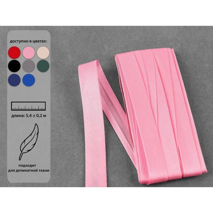 Косая бейка, 15 мм × 5,4 ± 0,2 м, цвет розовый