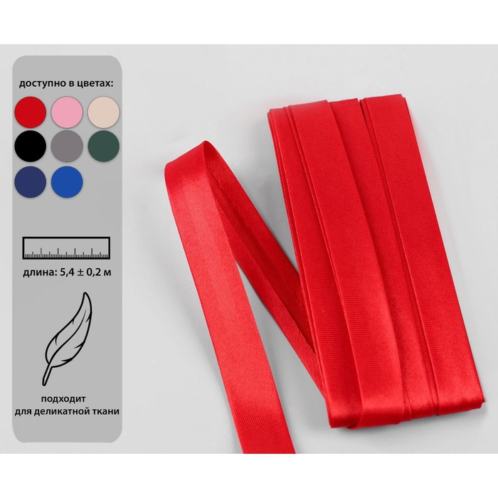 Косая бейка, 15 мм  5,4  0,2 м, цвет красный