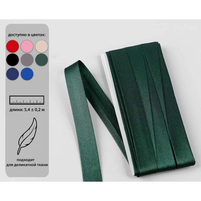Косая бейка, 15 мм  5,4  0,2 м, цвет изумрудный