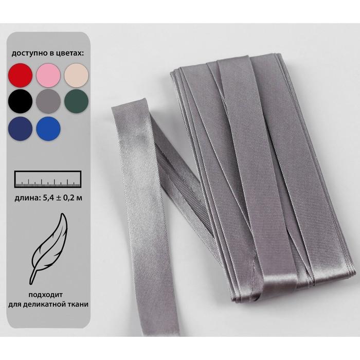 Косая бейка, 15 мм × 5,4 ± 0,2 м, цвет серый