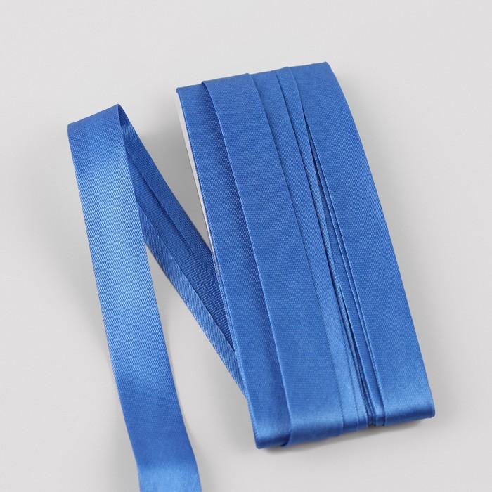 Косая бейка, 15 мм × 5,4 ± 0,2 м, цвет синий