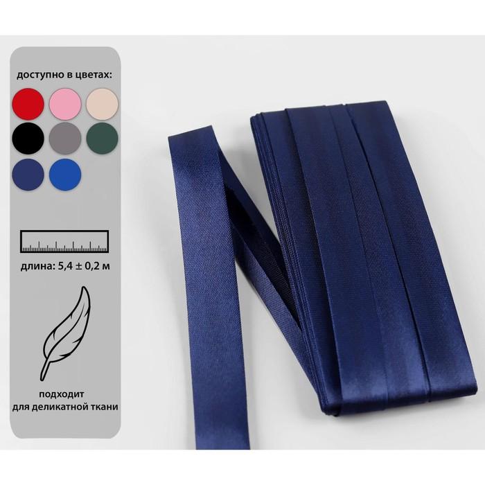 Косая бейка, 15 мм  5,4  0,2 м, цвет тёмно-синий