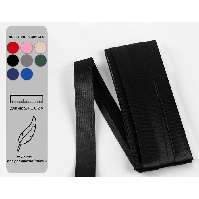 Косая бейка, 15 мм × 5,4 ± 0,2 м, цвет чёрный
