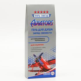 Подарочный гель для душа «Авиатор 3» с экстрактом мяты, 250 мл