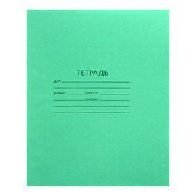 Тетрадь 12 листов в косую линейку, 'Зелёная обложка', АЦБК, белизна 100 %, 20 штук в спайке Ош