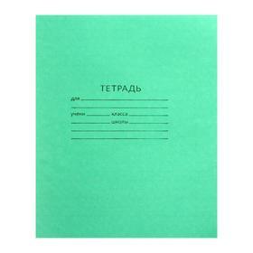 Тетрадь 12 листов в линейку, 'Зелёная обложка', АЦБК, белизна 100 %, 20 штук в спайке Ош
