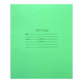 Тетрадь 18 листов в линейку, 'Зелёная обложка', АЦБК, плотность 58-63 г/м2, белизна 90 %, офсет №1, 20 штук в спайке Ош