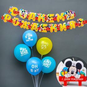 Набор для праздника гирлянда, свеча, шарики 5 шт 'Микки', Микки Маус Ош
