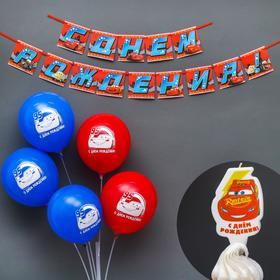 Набор для праздника гирлянда, свеча, шарики 5 шт 'Тачки', Тачки Ош