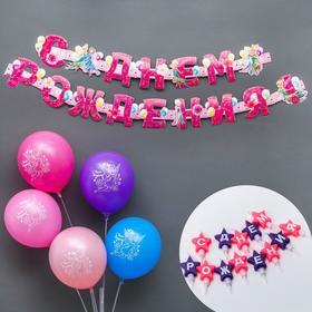 Набор для праздника гирлянда, свеча, шарики 5 шт 'Фея', Феи Ош