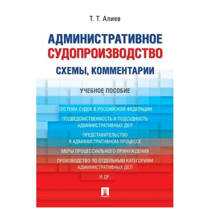 Административное судопроизводство схемы, комментарии. Уч. пос. . Алиев Т.