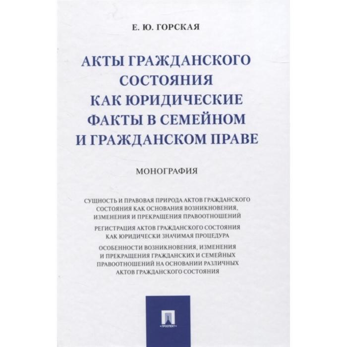 Акты гражданского состояния как юридические факты в семейном и гражданском праве. Монография