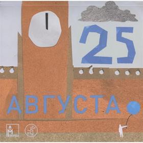 25 августа. Лебедева, Кувшинова, Поливанова