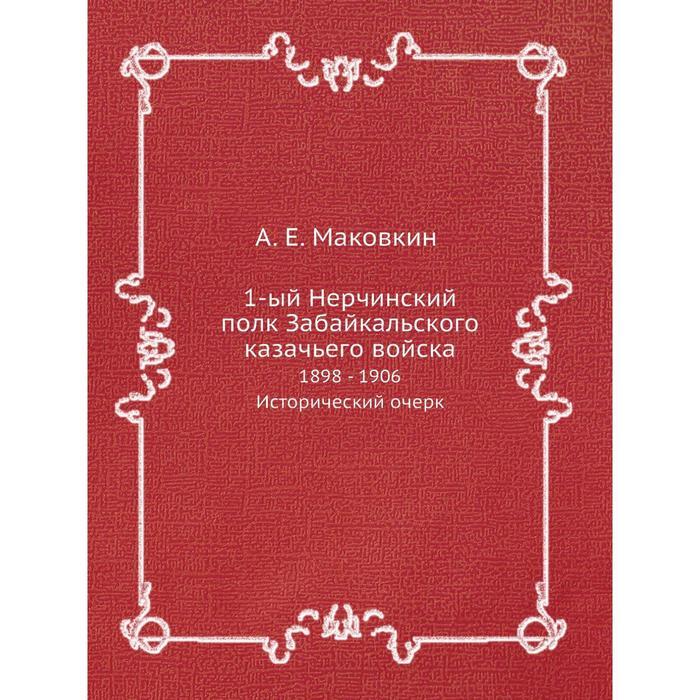 1-ый Нерчинский полк Забайкальского казачьего войска