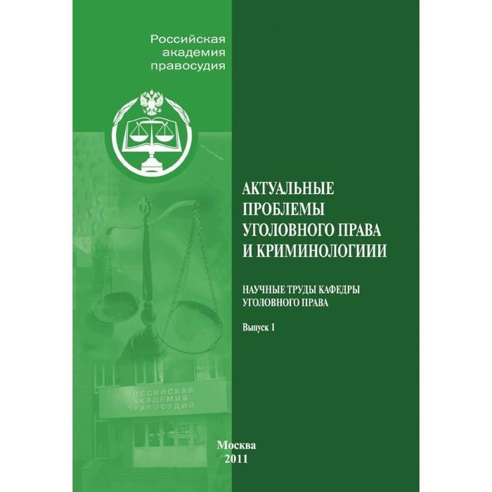 Актуальные проблемы уголовного права и криминологии выпуск 1