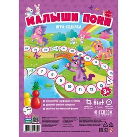 Игра-бродилка «Малыши пони», с фишками