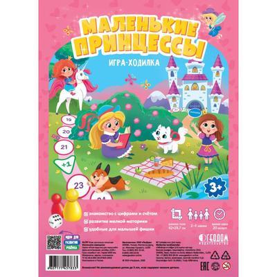 Игра-бродилка «Маленькие принцессы», с фишками - Фото 1