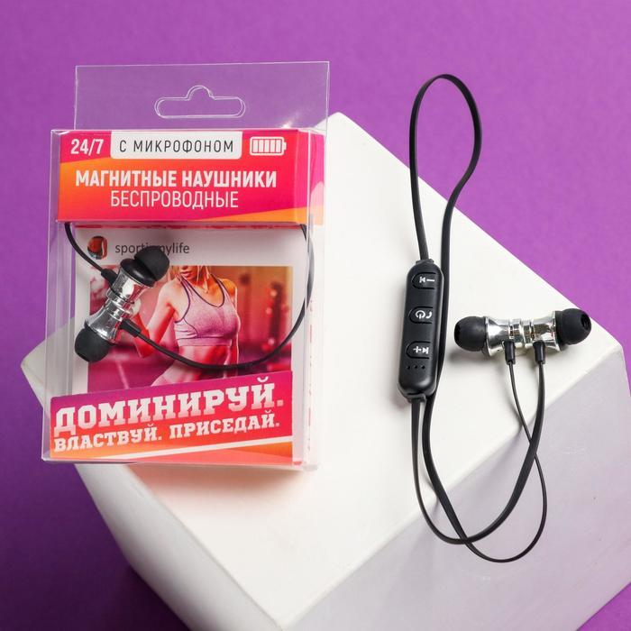 Беспроводные магнитные наушники вакуумные с микрофоном «Доминируй», 11,9 х 13,5 см