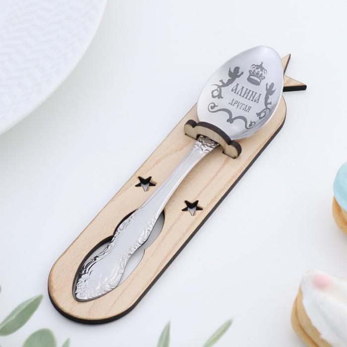 Ложка именная, чайная, с гравировкой Алина, h14